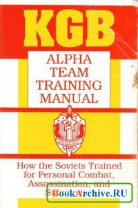 Аудиокнига KGB Alpha Team Training Manual: How The Soviets Trained For Personal Combat, Assassination, And Subversion