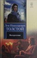 Книга Лев Толстой - Воскресение (аудиокнига) читает Сергей Смирнов  1024Мб