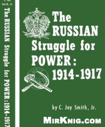 The Russian Struggle for Power, 1914-1917: A Study of Russian Foreign Policy During the First World War