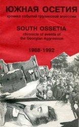 Южная Осетия. Хроника грузинской агрессии (1988-1992)