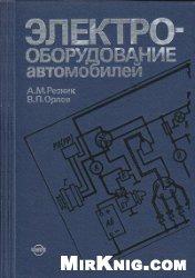 Книга Электрооборудование автомобилей