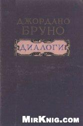 Книга Диалоги