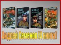 Книга Семенов Андрей  (4 книги) fb2, rtf, txt. 19,79Мб
