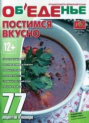 Журнал Объеденье №3 2014. Постимся вкусно