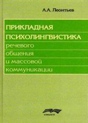 Книга Прикладная психолингвистика речевого общения и массовой коммуникации