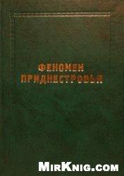 Книга Феномен Приднестровья