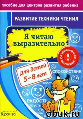 Бураков Н. Б. - Развитие техники чтения. Я читаю выразительно