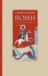 Книга Смиренный воин: жизнеописание святого Георгия Победоносца