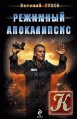 Книга Книга Режимный апокалипсис