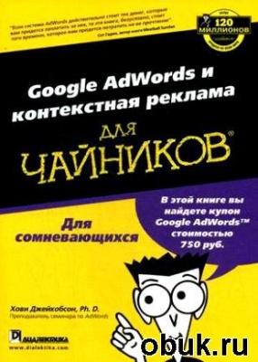 Книга Google AdWords и контекстная реклама для чайников