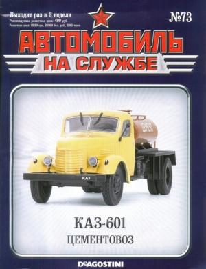 Журнал Автомобиль на службе №73 (2014)