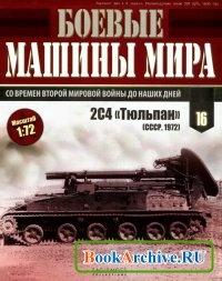 Журнал Боевые машины мира №16 (2014)