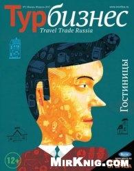 Журнал Турбизнес №1 2013