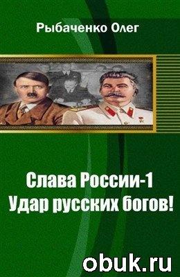 Книга Слава России-1 Удар русских богов!
