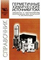 Книга Герметичные химические источники тока (2005) PDF, DjVu pdf, djvu 148Мб