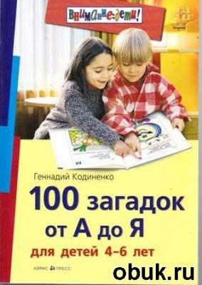 Журнал 100 загадок от А до Я для детей 4-6 лет
