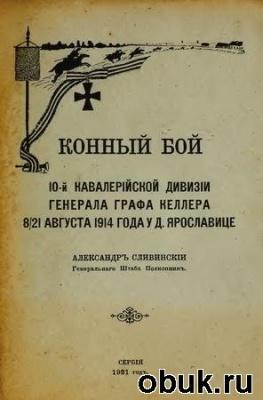 Книга Конный бой 10-й кавалерийской дивизии генерала графа Келлера