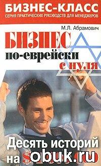 Книга Бизнес по-еврейски с нуля. Десять историй на $1000000