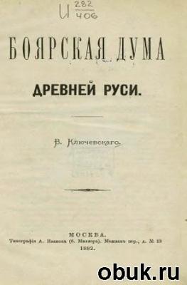 Книга Боярская дума Древней Руси