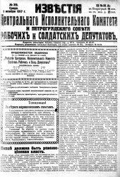 """Газета """"ИЗВЕСТИЯ"""". (1.11.1917)"""