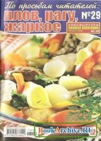 Книга Золотая коллекция №29, 2013.  Плов, рагу, жаркое.