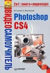 Книга Видеосамоучитель. Photoshop CS4