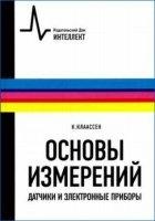 Книга Основы измерений. Датчики и электронные приборы pdf 39,79Мб