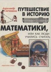 Книга Путешествие в историю математики, или Как люди учились считать