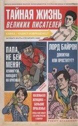 Книга Тайная жизнь великих писателей pdf 34,11Мб