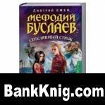 Книга Мефодий Буслаев. Стеклянный страж fb2 1,05Мб