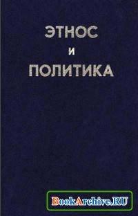 Книга Этнос и политика. Хрестоматия.
