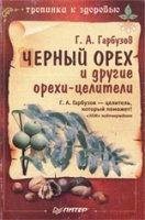 Книга Черный орех и другие орехи-целители djvu 26,6Мб