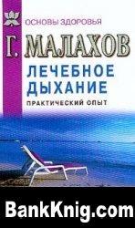 Книга Лечебное дыхание. Практический опыт pdf + fb2 1,4Мб