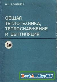 Книга Общая теплотехника, теплоснабжение и вентиляция.