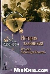 Книга История эллинизма