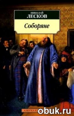 Книга Николай Лесков - Соборяне (аудиокнига)