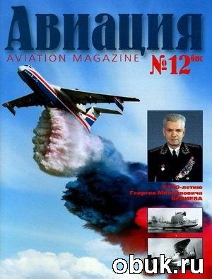Журнал Авиация №1(12бис) 2002