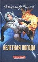 Книга Александр Бушков - Нелетная погода (аудиокнига)  763Мб