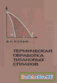 Книга Термическая обработка титановых сплавов.
