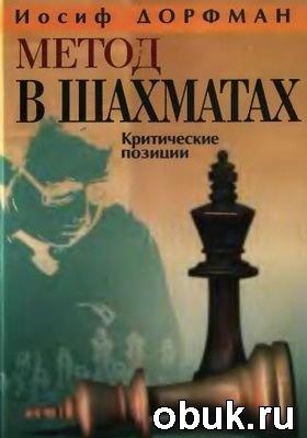 Книга Метод в шахматах. Критические позиции