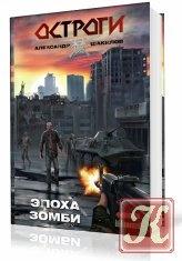 Книга Остроги. Эпоха Зомби (Аудио )