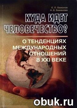 Книга Куда идет человечество? О тенденциях международных отношений в XXI веке