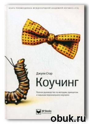 Книга Коучинг. Полное руководство по методам, принципам и навыкам персонального коучинга