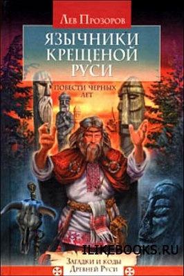Книга Прозоров Лев - Язычники крещеной Руси. Повести черных лет