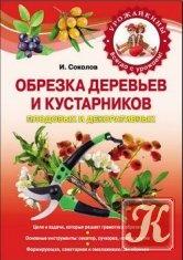 Книга Обрезка деревьев и кустарников