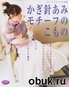 Журнал Knitting №2322 2005