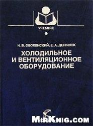 Книга Холодильное и вентиляционное оборудование