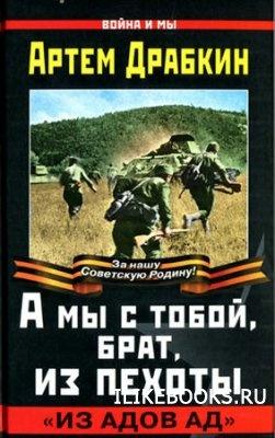 Книга Драбкин А. - А мы с тобой, брат, из пехоты. «Из адов ад»