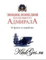 Книга Энциклопедия будущего адмирала. Книга 1.