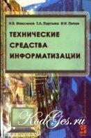 Книга Технические средства информатизации
